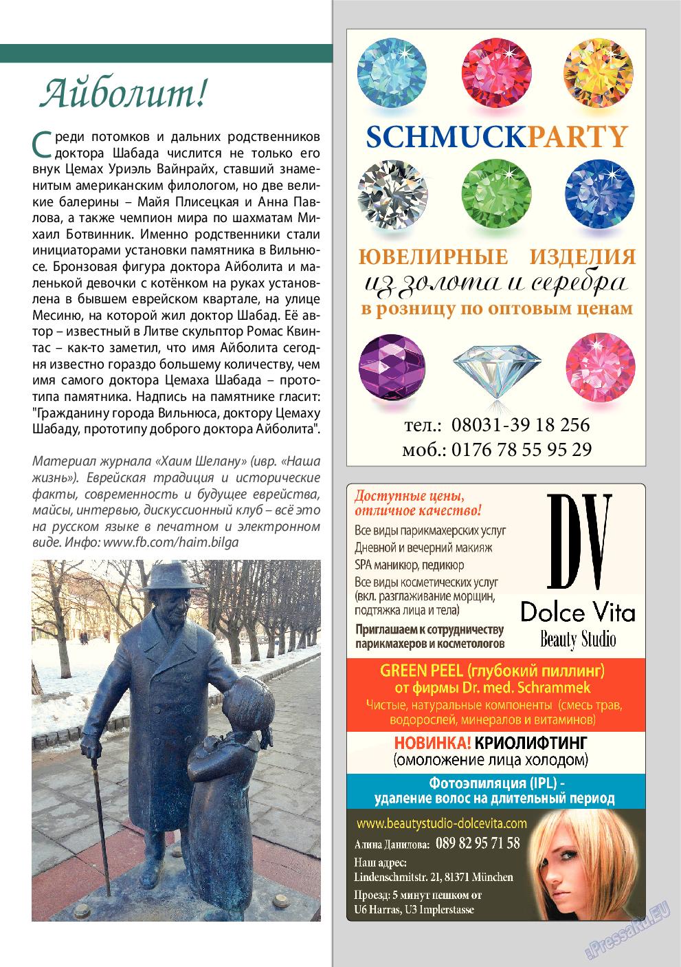 Апельсин (журнал). 2014 год, номер 57, стр. 25