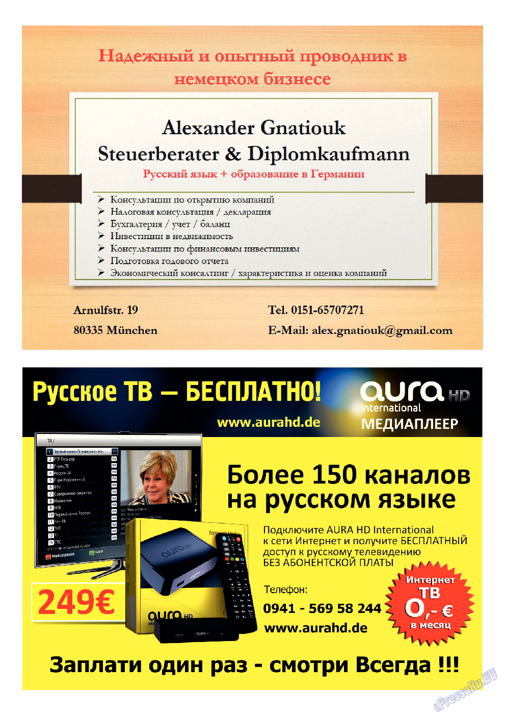 Апельсин (журнал). 2014 год, номер 57, стр. 26