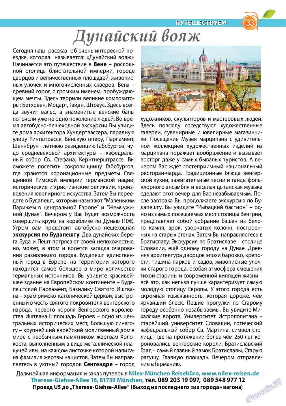 Апельсин (журнал). 2014 год, номер 57, стр. 31