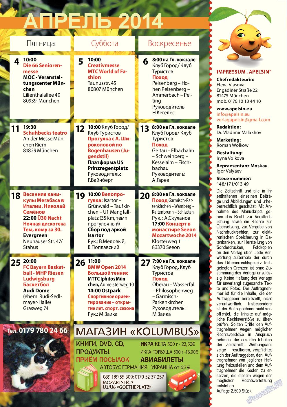 Апельсин (журнал). 2014 год, номер 57, стр. 33