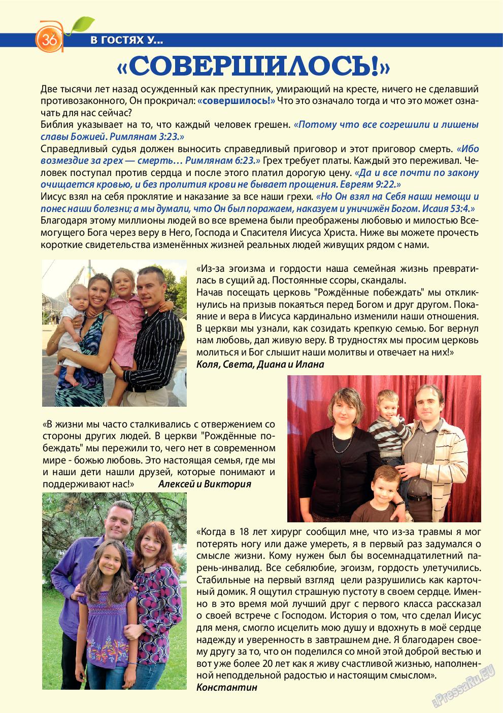 Апельсин (журнал). 2014 год, номер 57, стр. 34