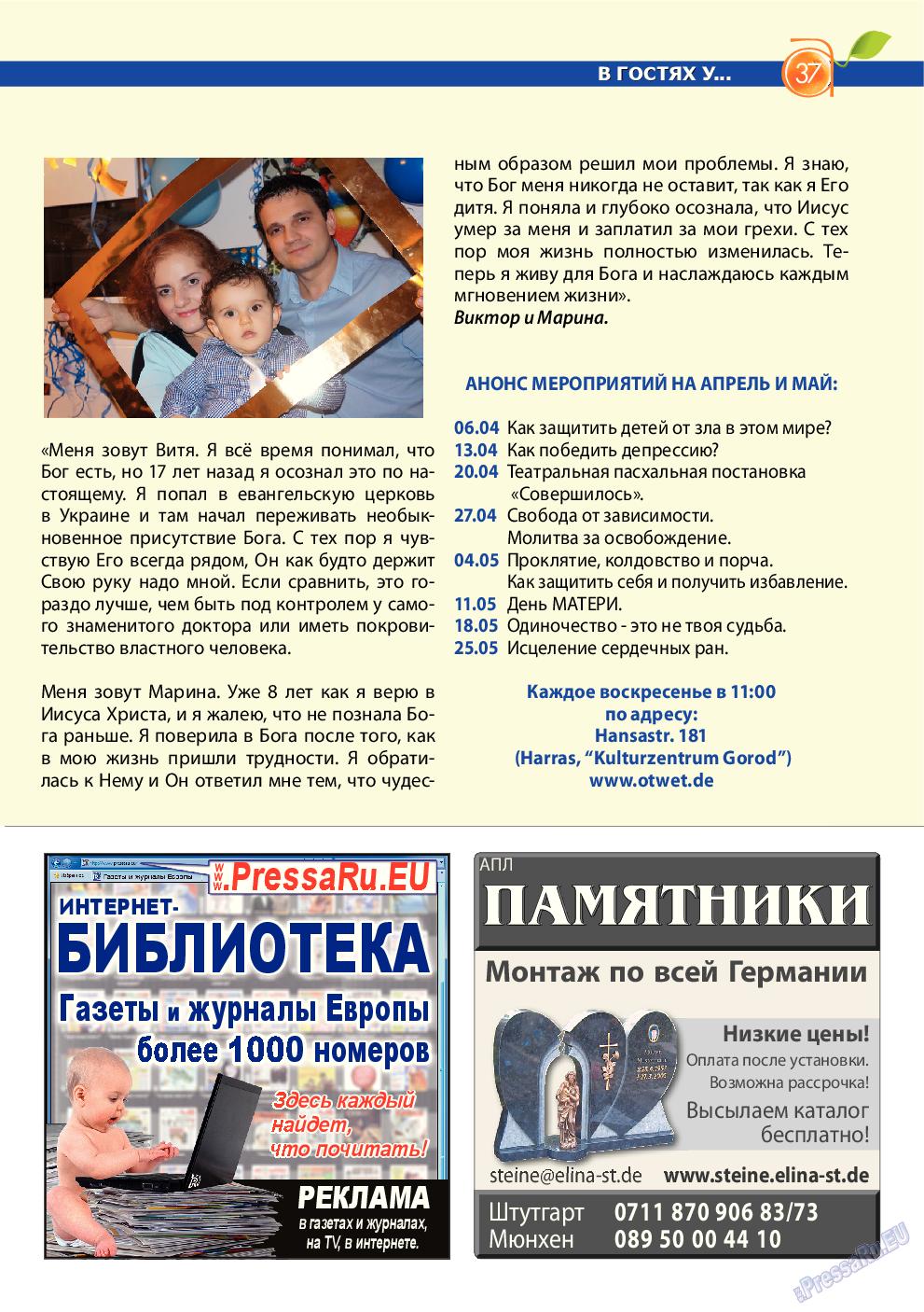 Апельсин (журнал). 2014 год, номер 57, стр. 35
