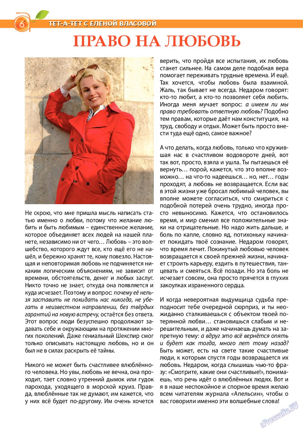Апельсин (журнал). 2014 год, номер 57, стр. 4