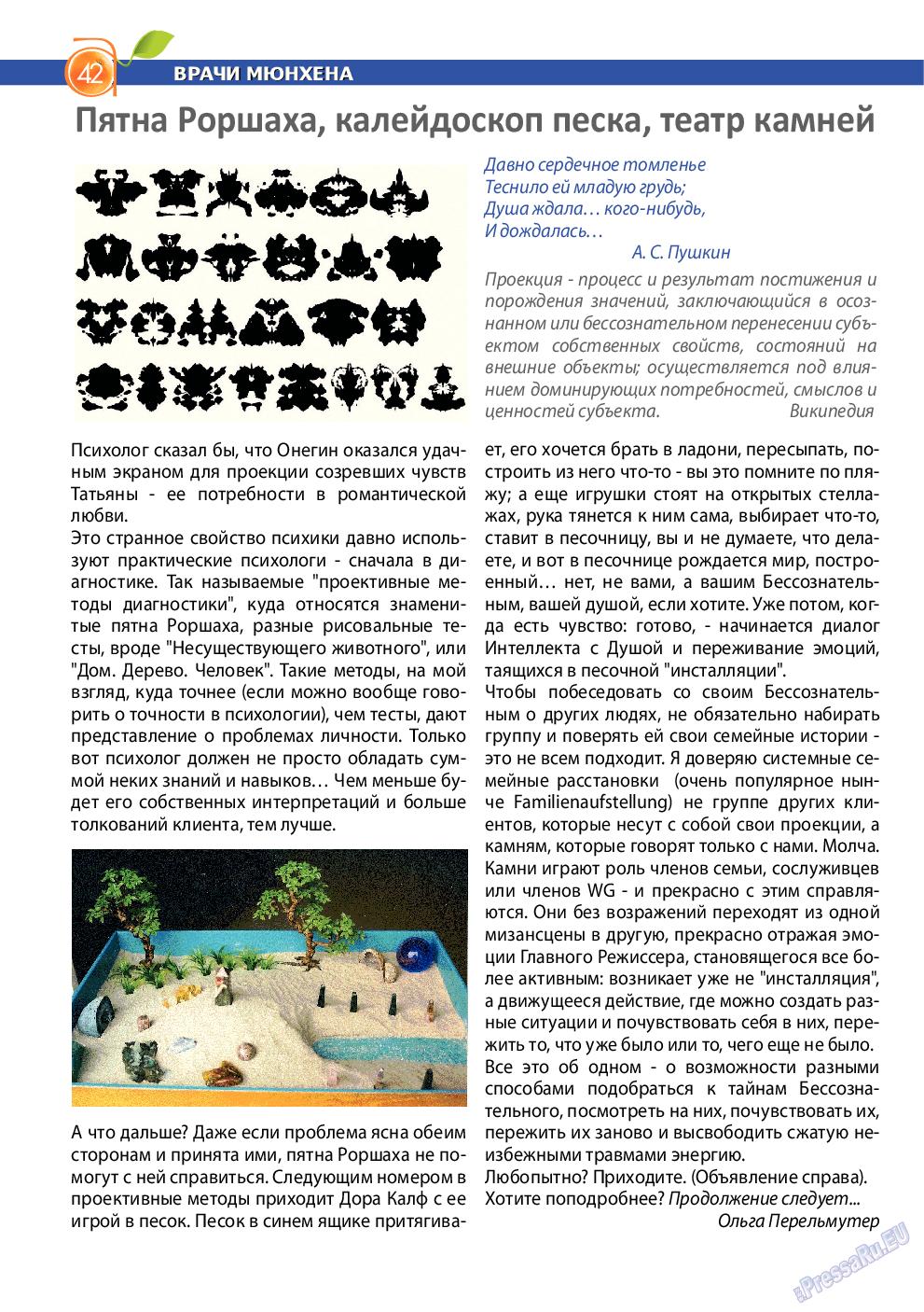 Апельсин (журнал). 2014 год, номер 57, стр. 40