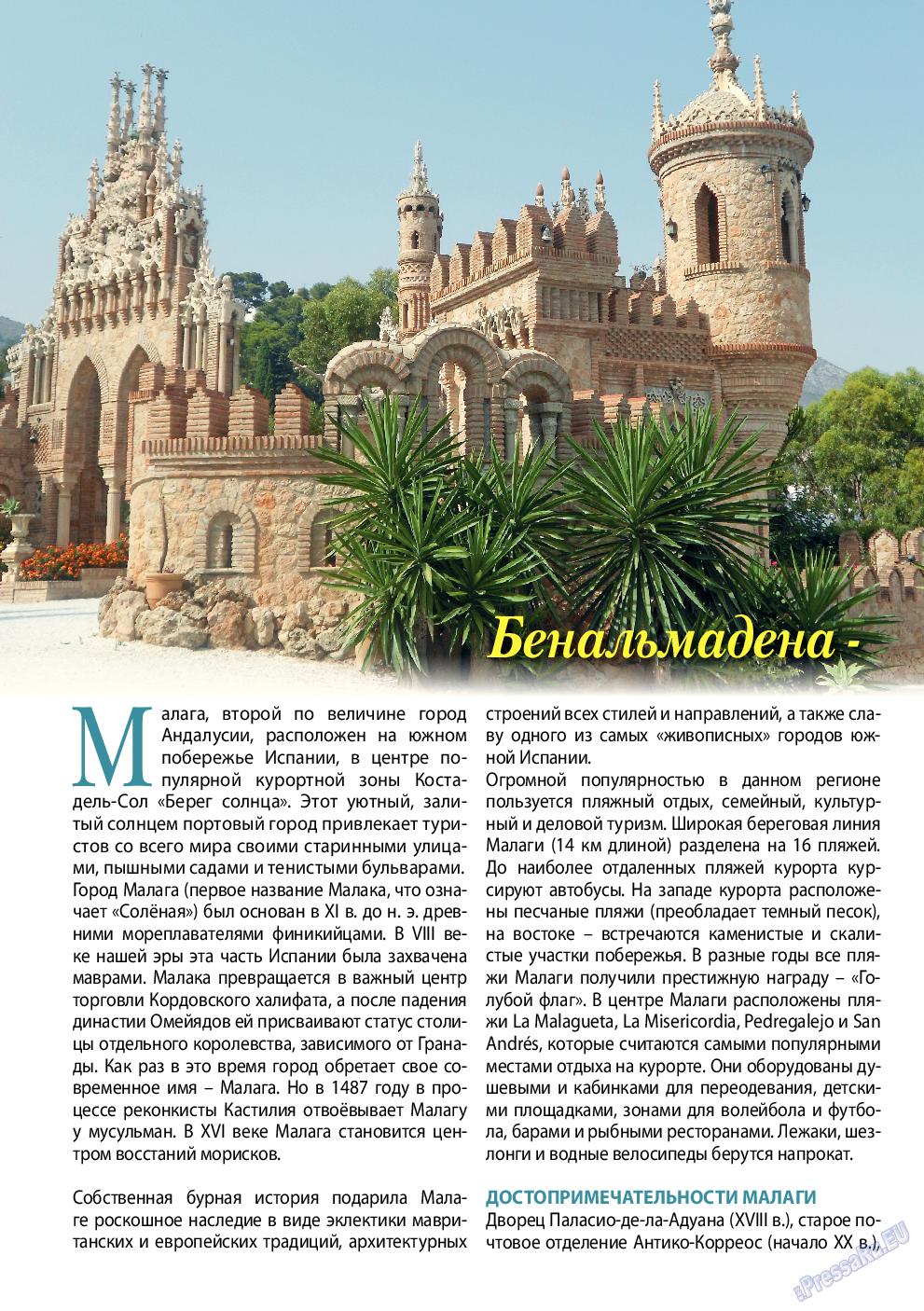 Апельсин (журнал). 2014 год, номер 57, стр. 44