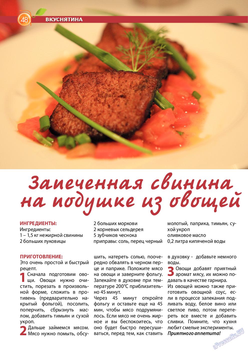 Апельсин (журнал). 2014 год, номер 57, стр. 46