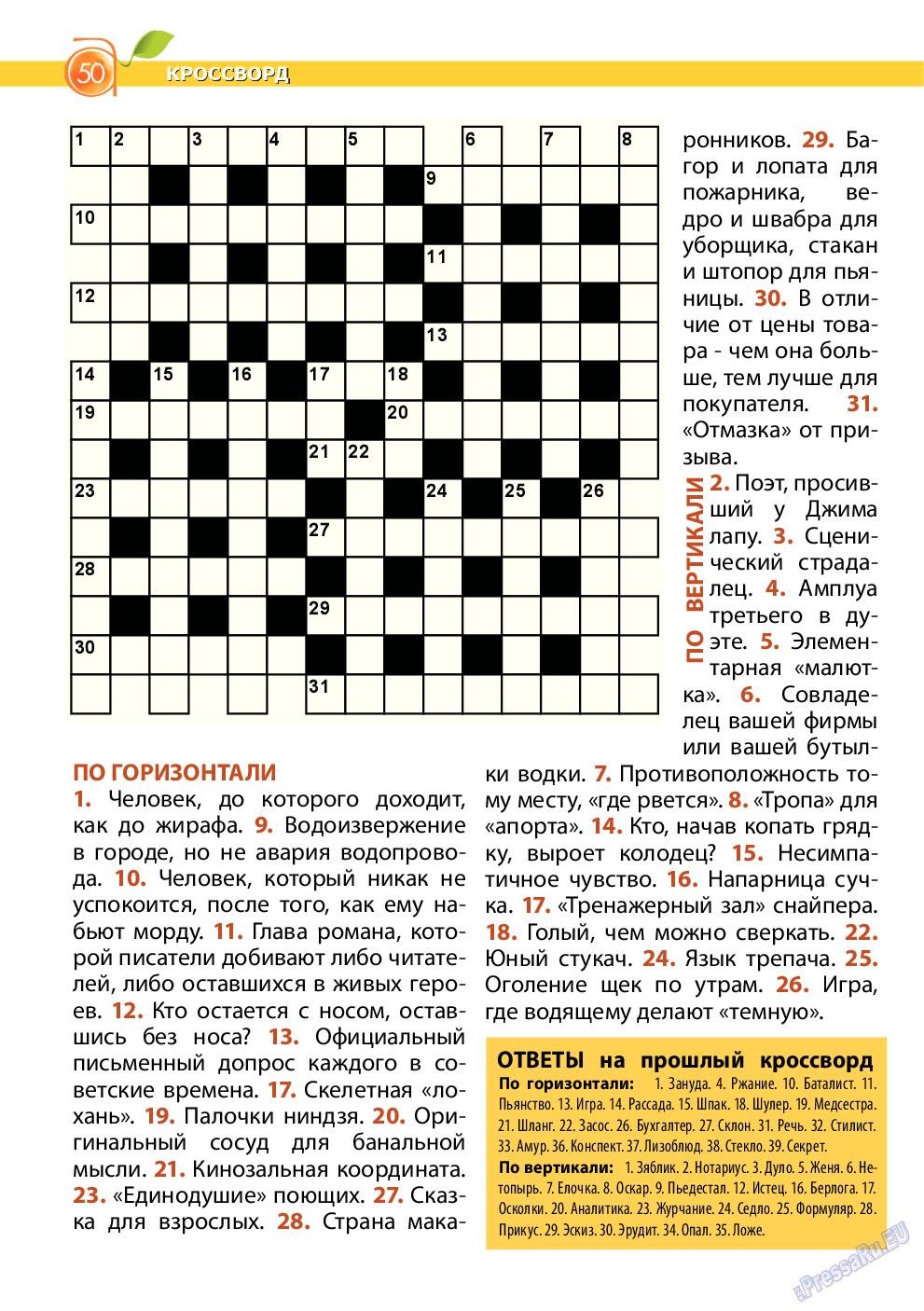 Апельсин (журнал). 2014 год, номер 57, стр. 48
