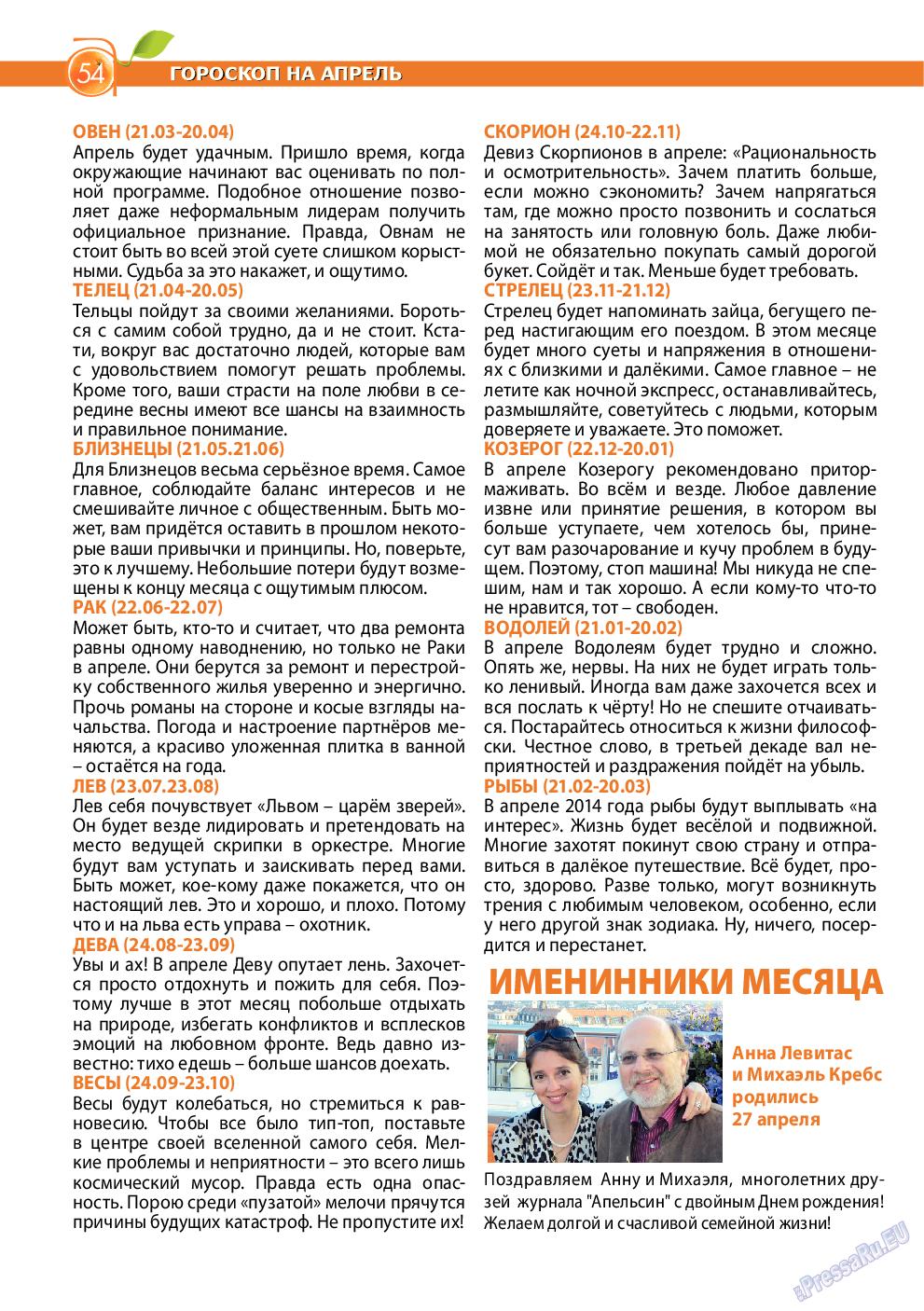 Апельсин (журнал). 2014 год, номер 57, стр. 52