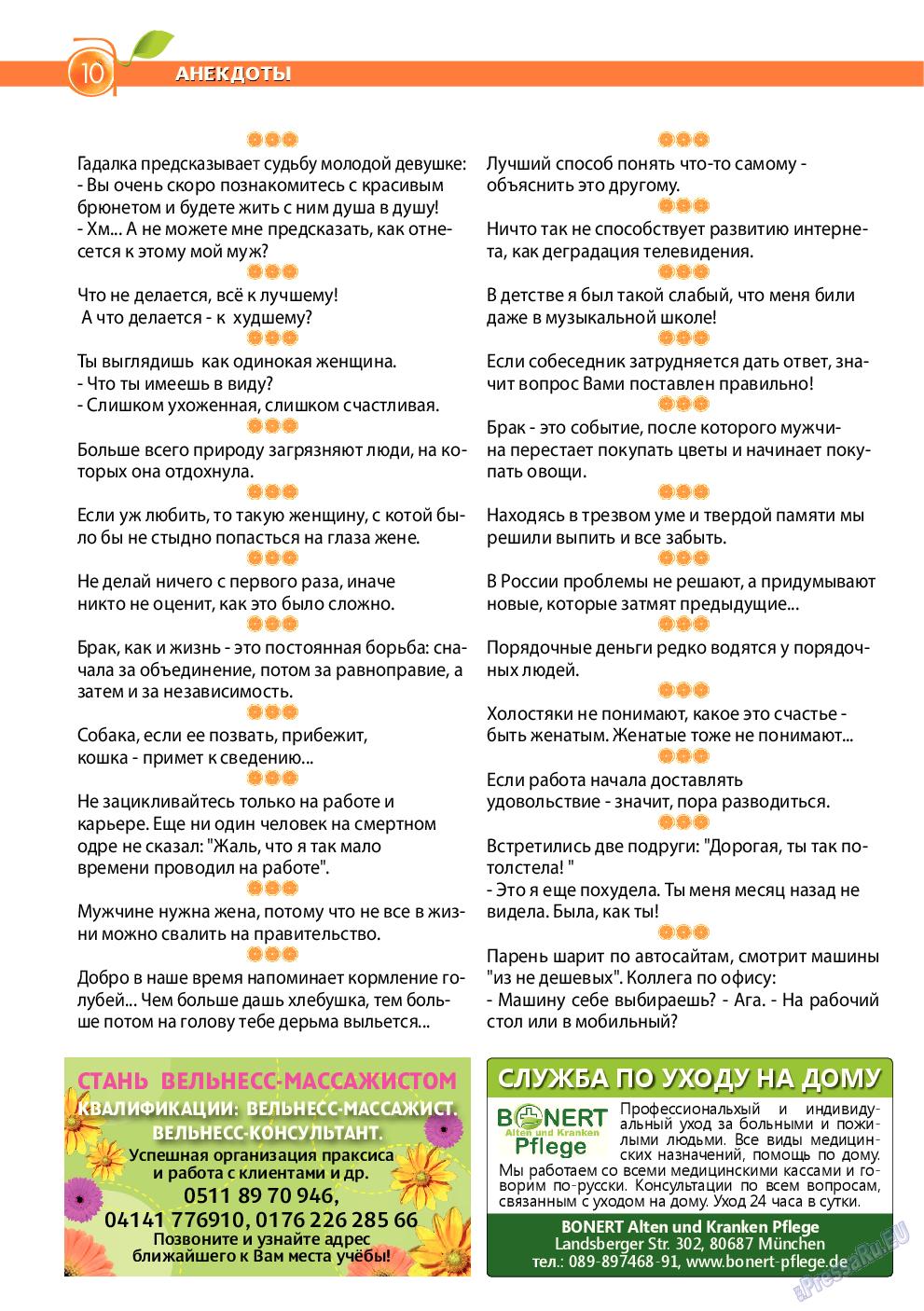 Апельсин (журнал). 2014 год, номер 57, стр. 8