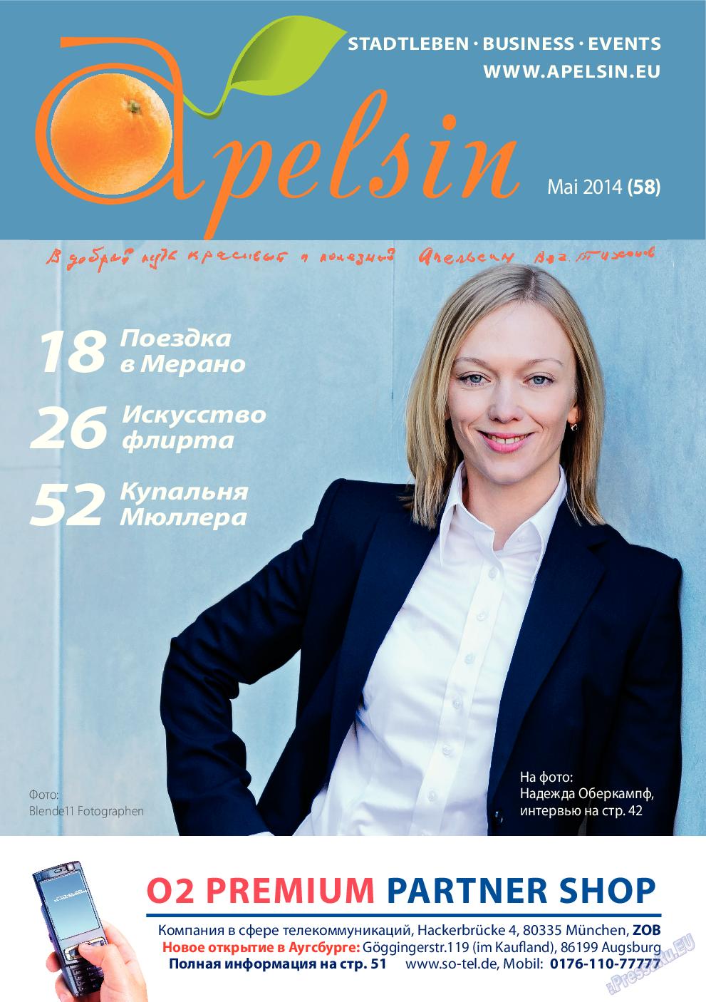 Апельсин (журнал). 2014 год, номер 58, стр. 1