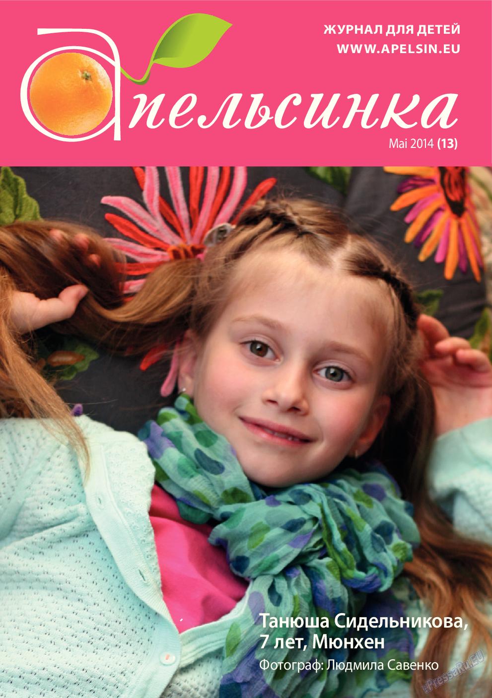 Апельсин (журнал). 2014 год, номер 58, стр. 27
