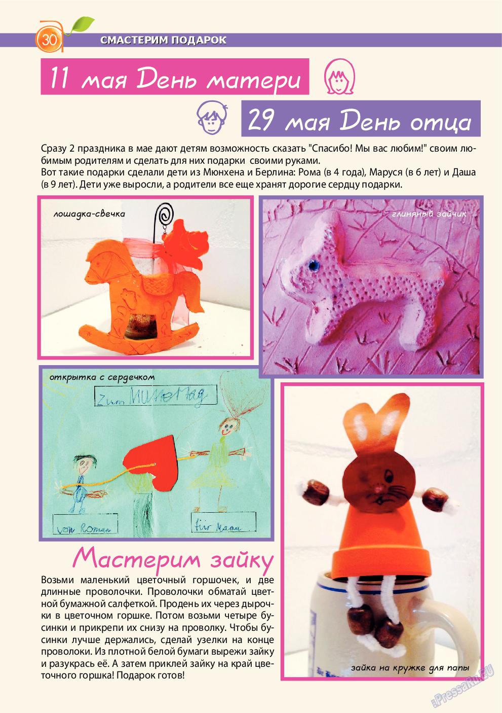 Апельсин (журнал). 2014 год, номер 58, стр. 28