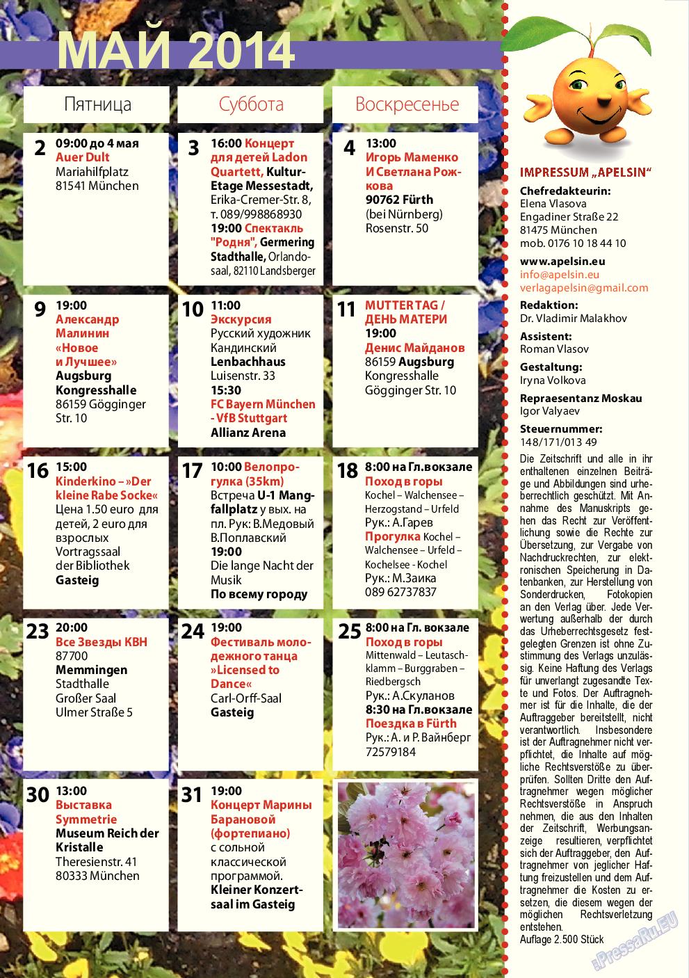 Апельсин (журнал). 2014 год, номер 58, стр. 33