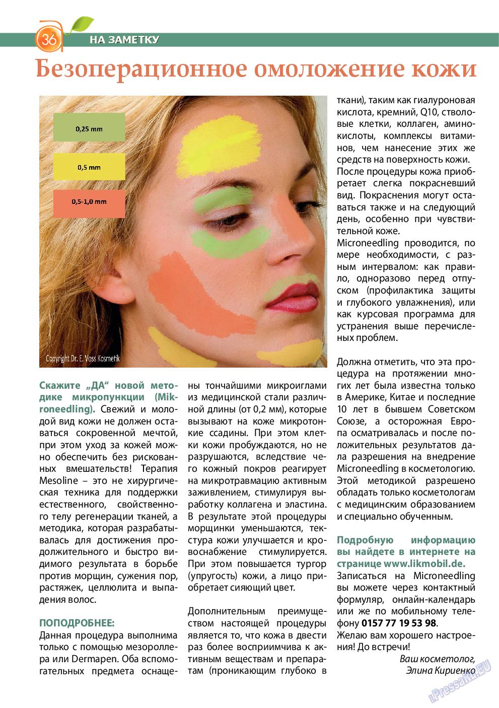 Апельсин (журнал). 2014 год, номер 58, стр. 34