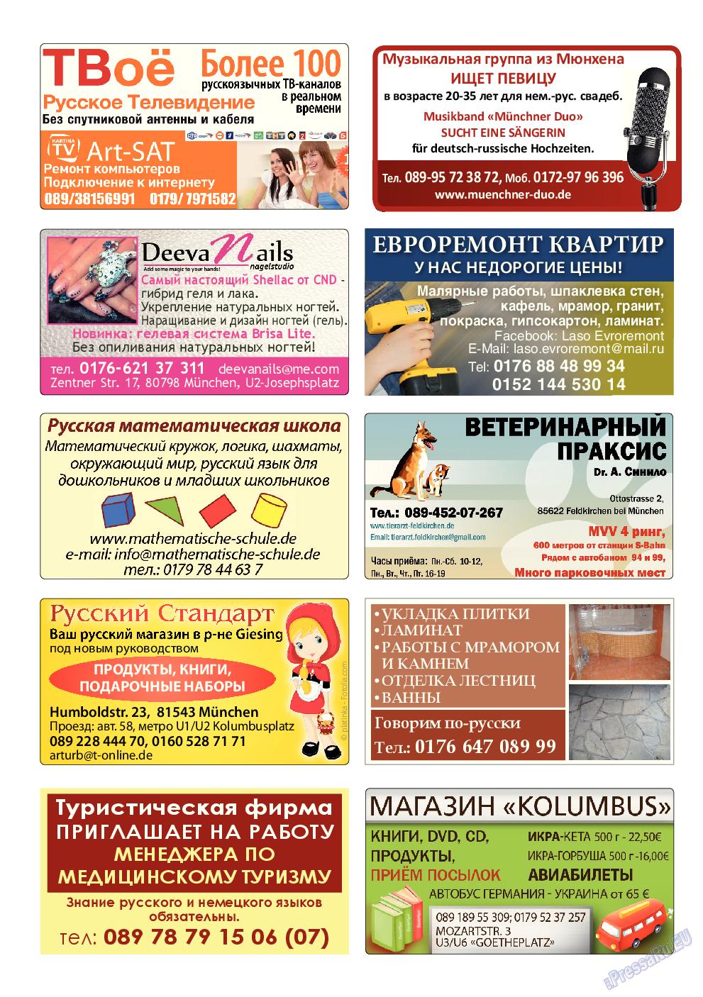 Апельсин (журнал). 2014 год, номер 58, стр. 36