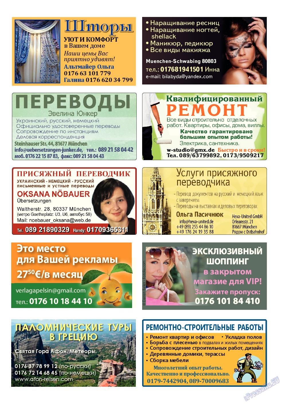 Апельсин (журнал). 2014 год, номер 58, стр. 37
