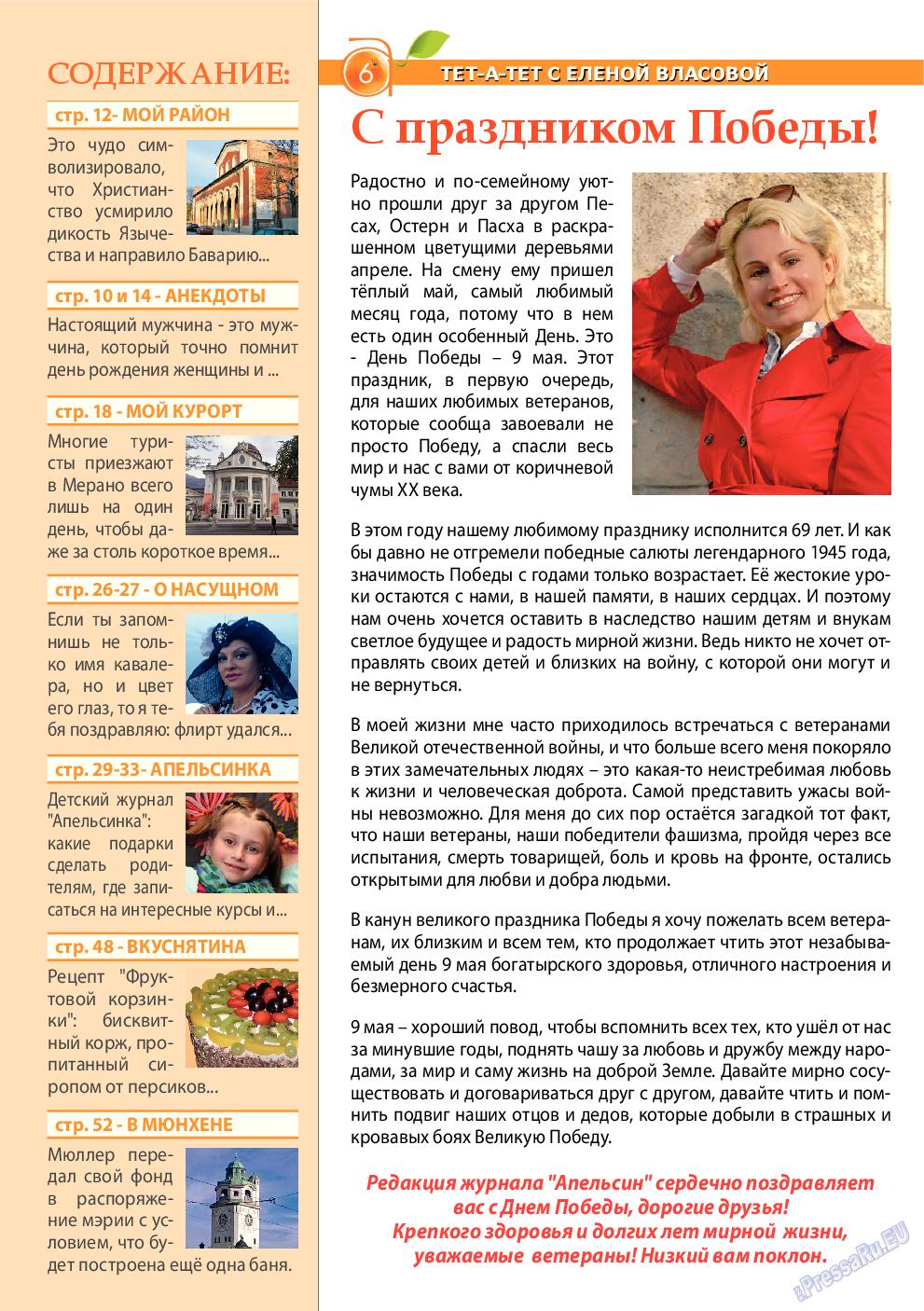Апельсин (журнал). 2014 год, номер 58, стр. 4
