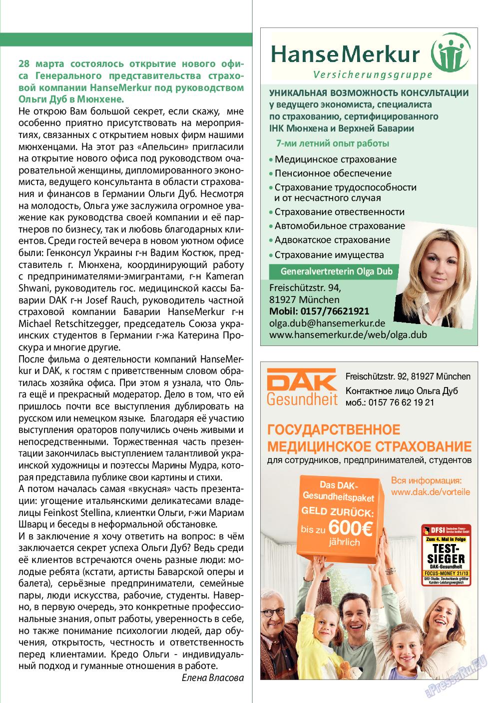 Апельсин (журнал). 2014 год, номер 58, стр. 45