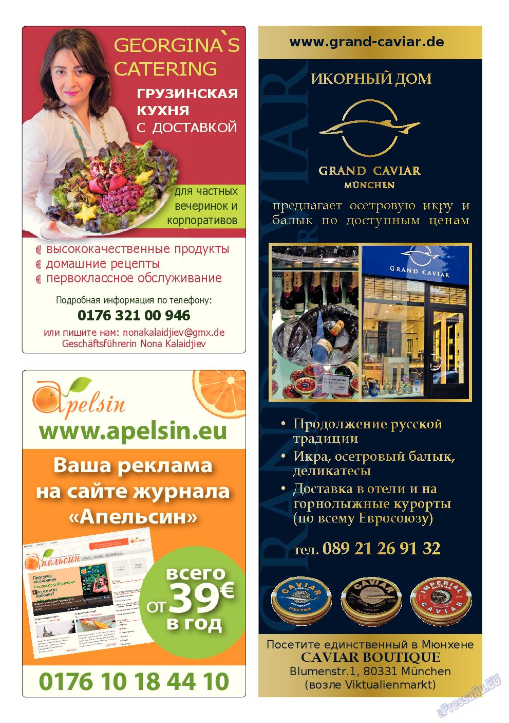 Апельсин (журнал). 2014 год, номер 58, стр. 47