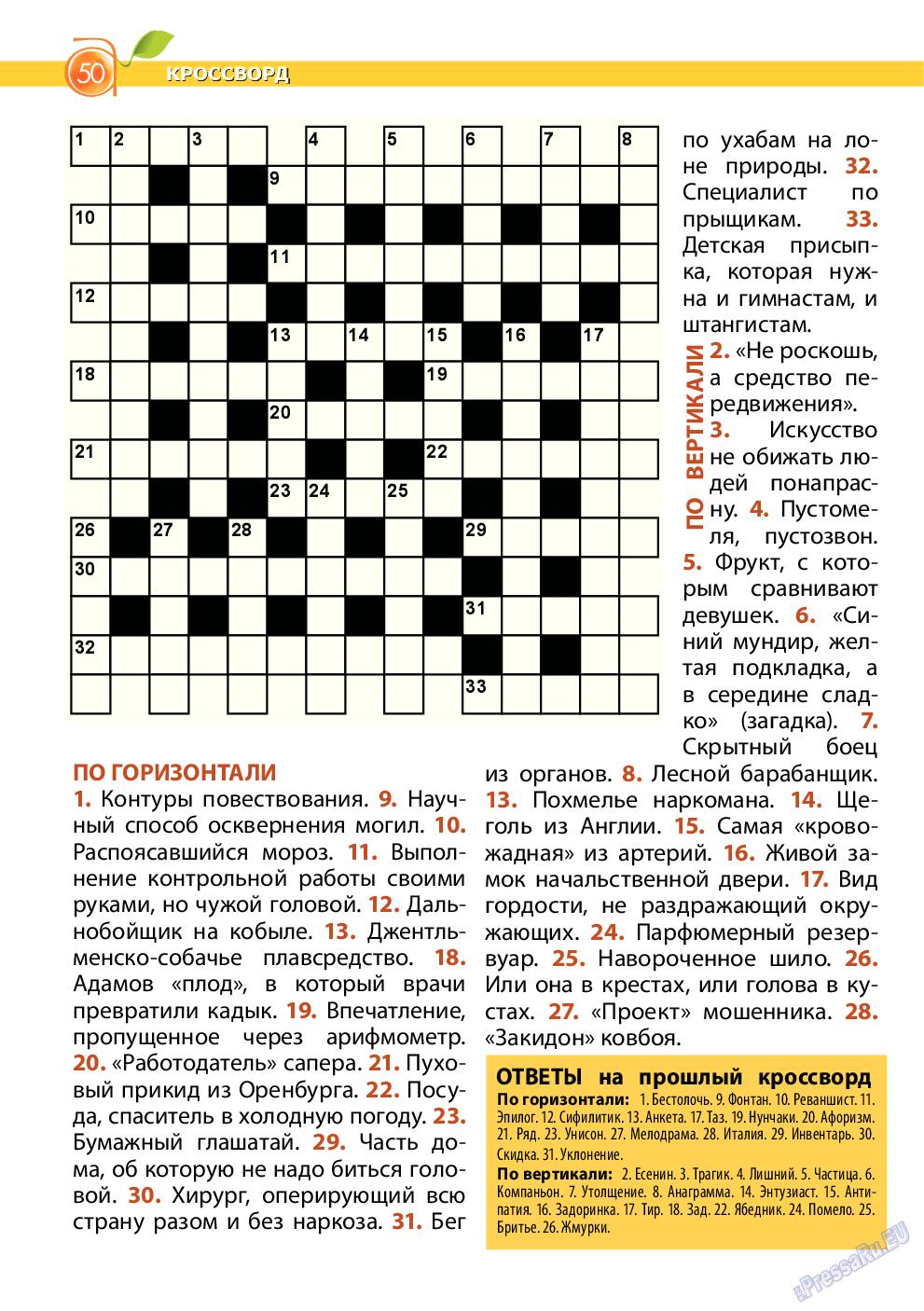 Апельсин (журнал). 2014 год, номер 58, стр. 48