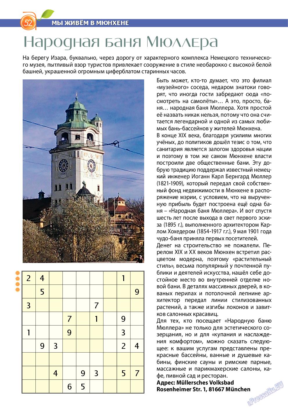 Апельсин (журнал). 2014 год, номер 58, стр. 50