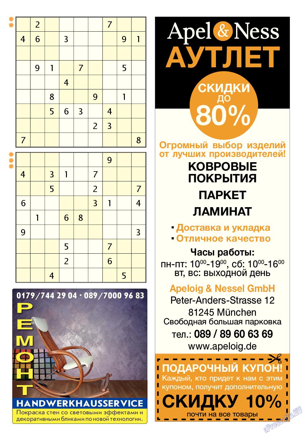 Апельсин (журнал). 2014 год, номер 58, стр. 51