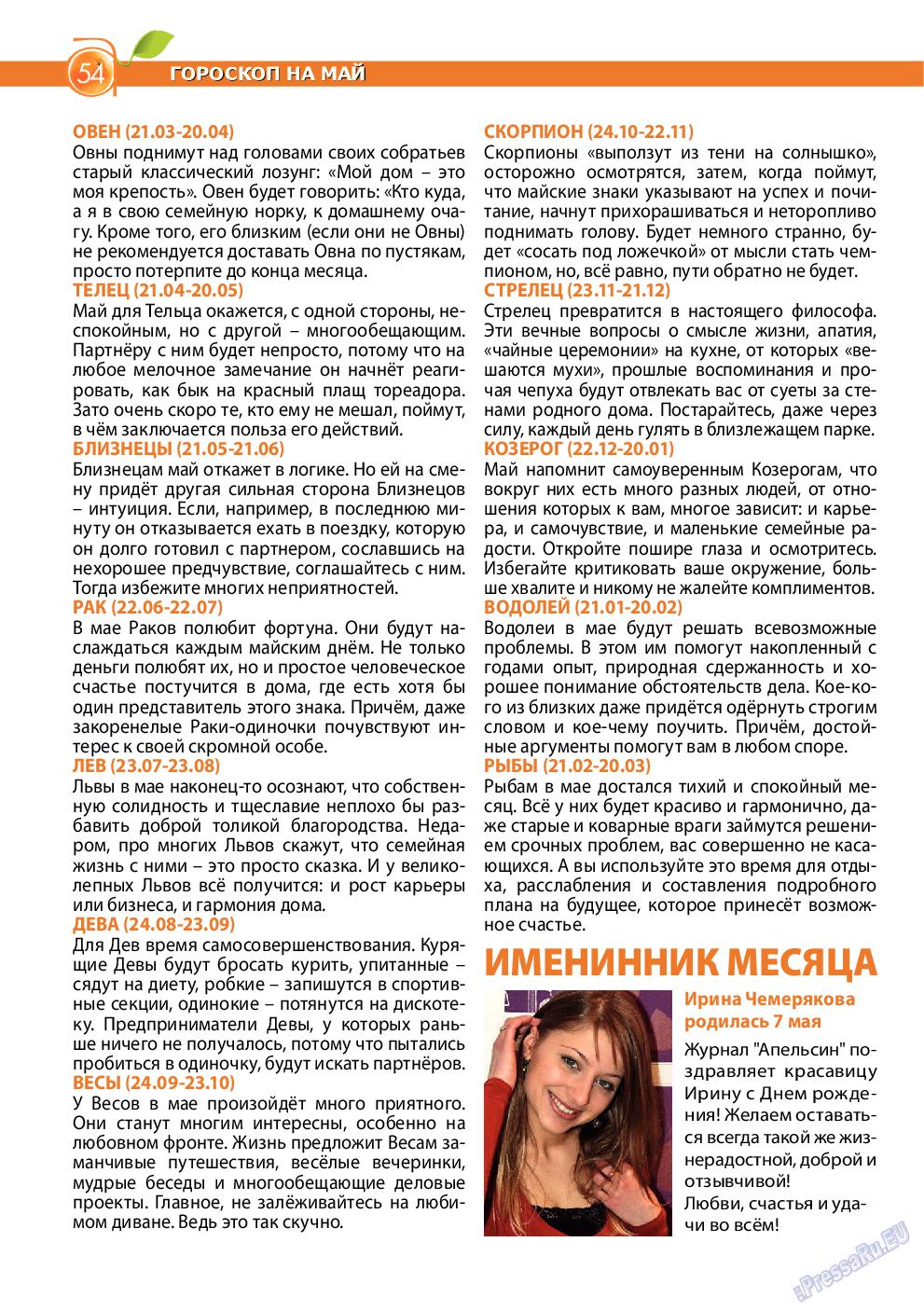 Апельсин (журнал). 2014 год, номер 58, стр. 52