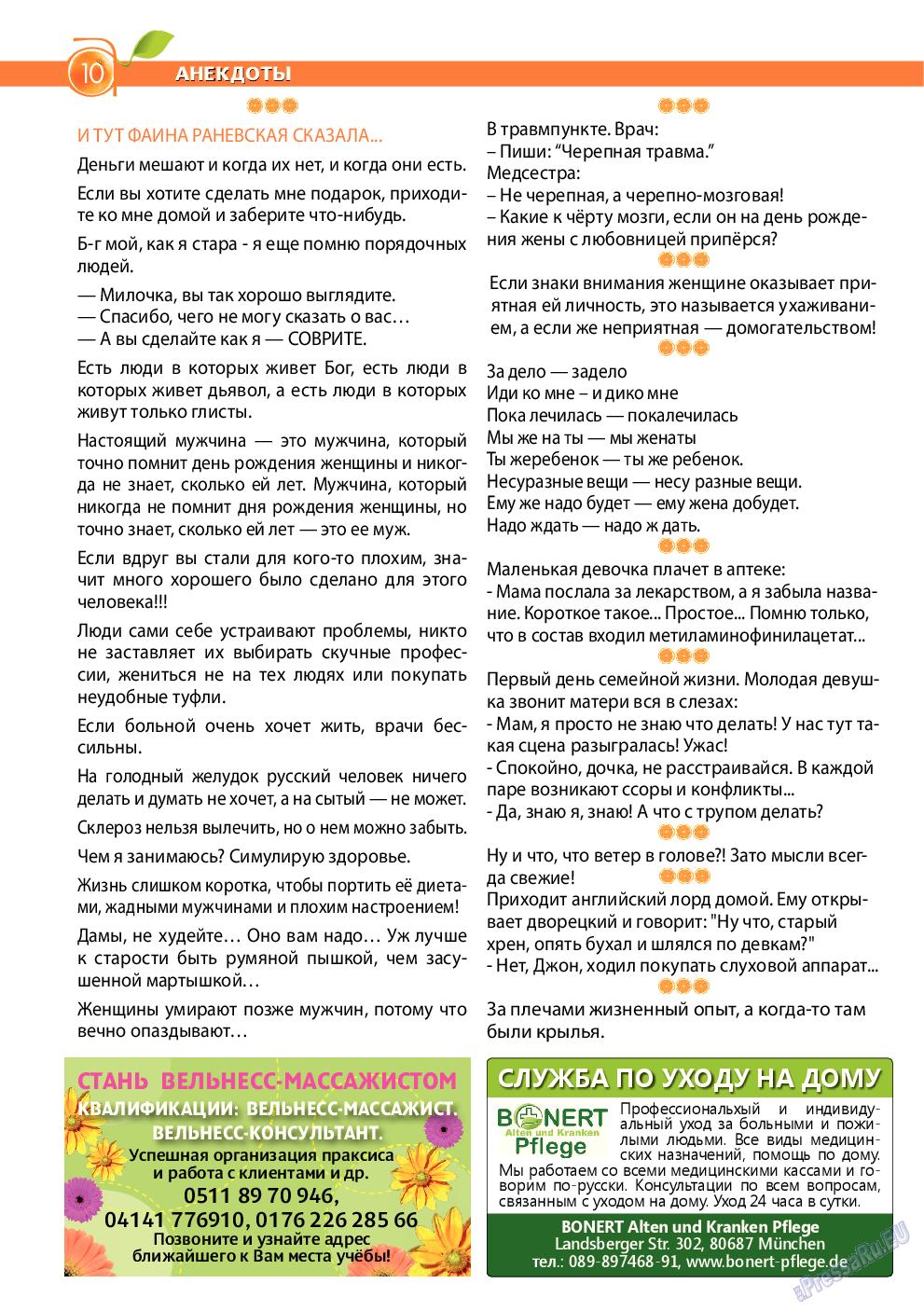 Апельсин (журнал). 2014 год, номер 58, стр. 8