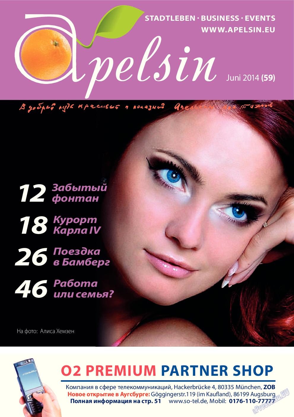 Апельсин (журнал). 2014 год, номер 59, стр. 1