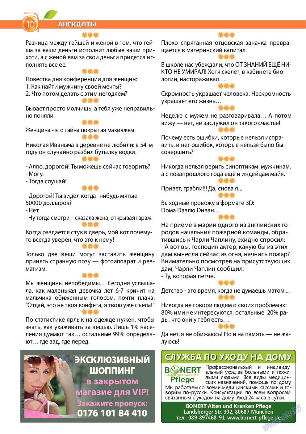 Апельсин (журнал). 2014 год, номер 59, стр. 10