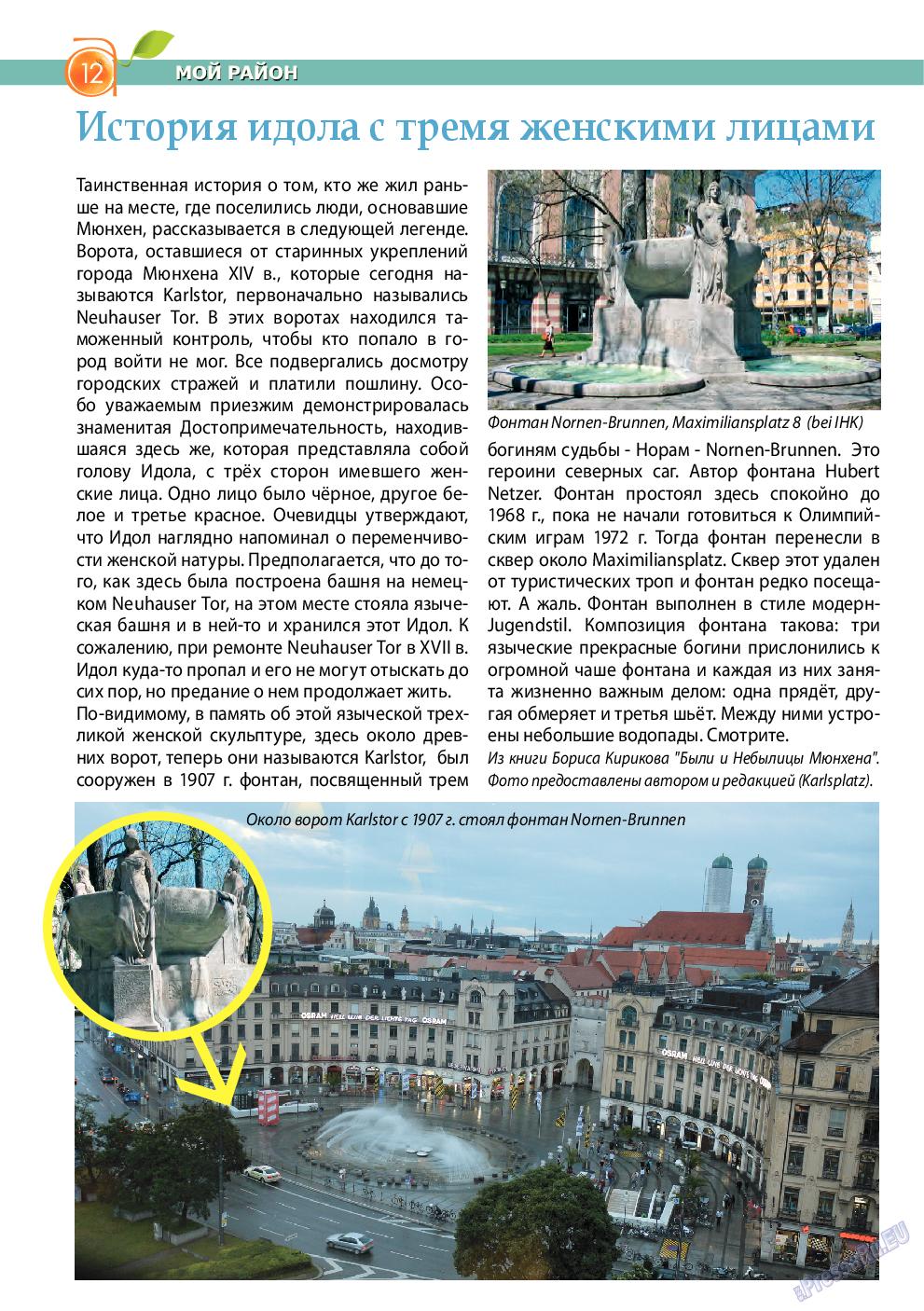Апельсин (журнал). 2014 год, номер 59, стр. 12