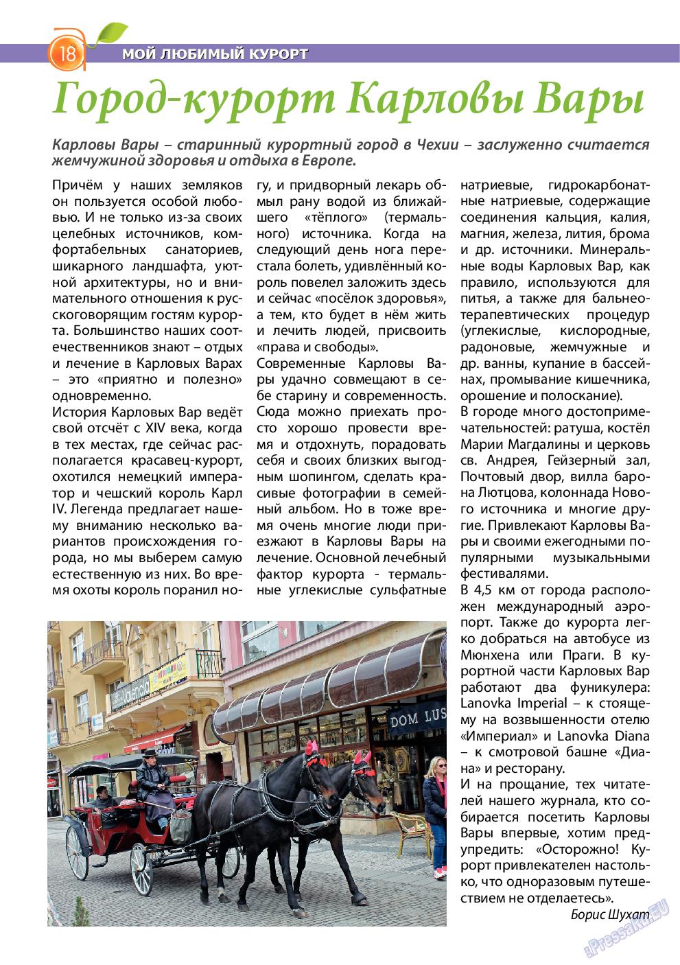 Апельсин (журнал). 2014 год, номер 59, стр. 18