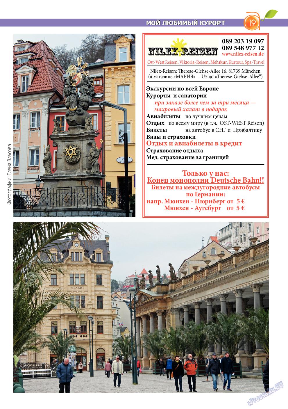 Апельсин (журнал). 2014 год, номер 59, стр. 19