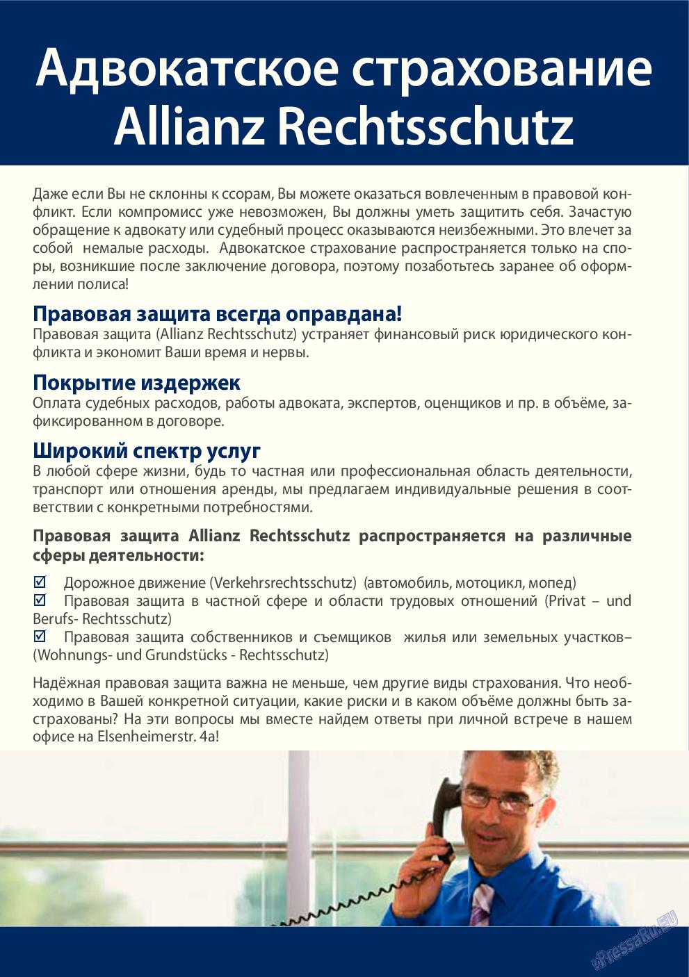 Апельсин (журнал). 2014 год, номер 59, стр. 21