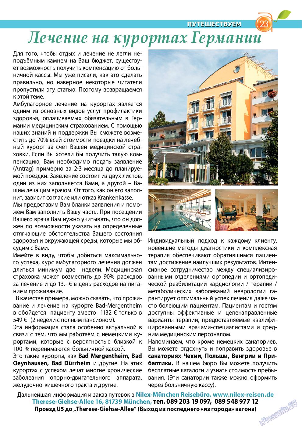 Апельсин (журнал). 2014 год, номер 59, стр. 23
