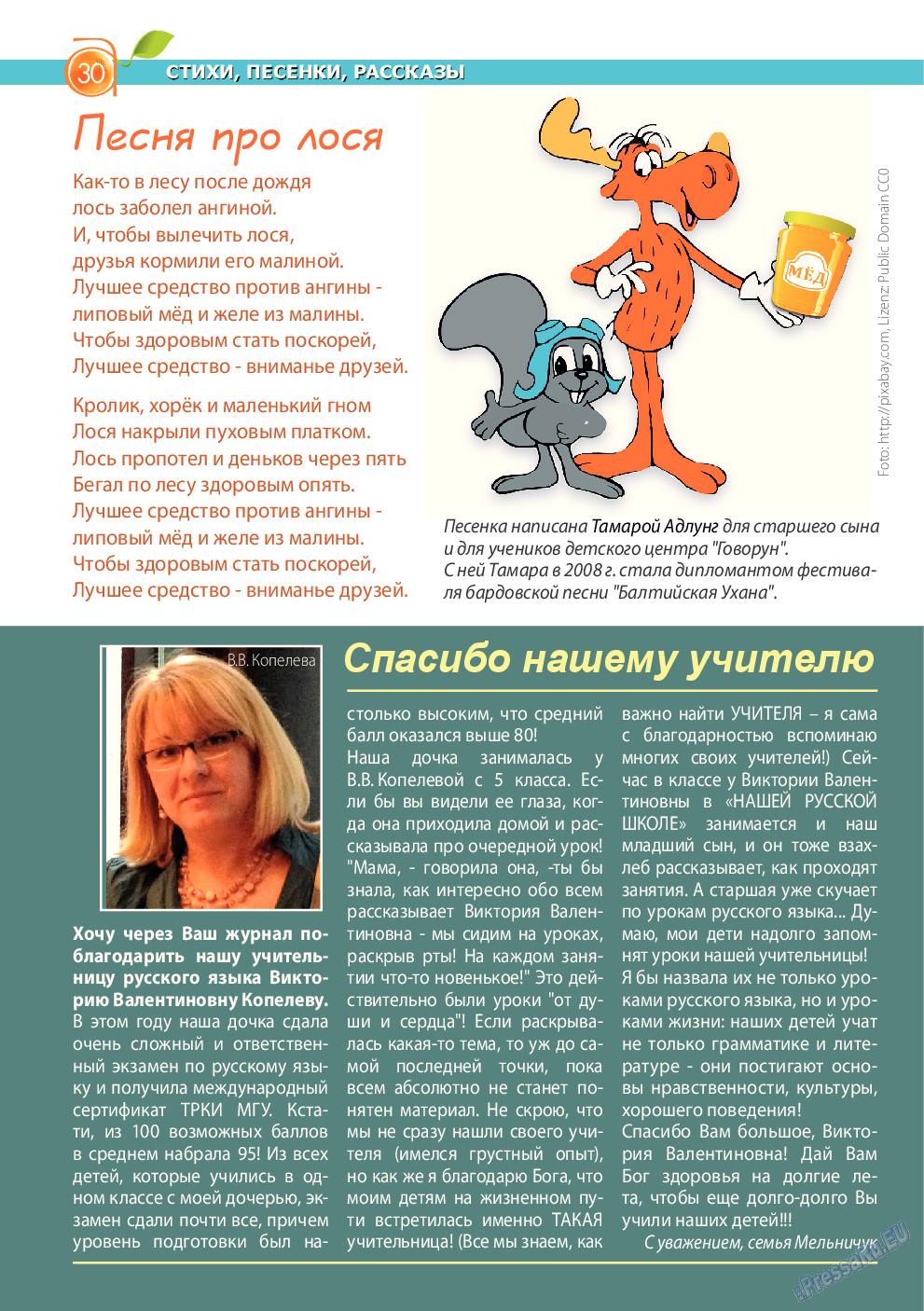 Апельсин (журнал). 2014 год, номер 59, стр. 30