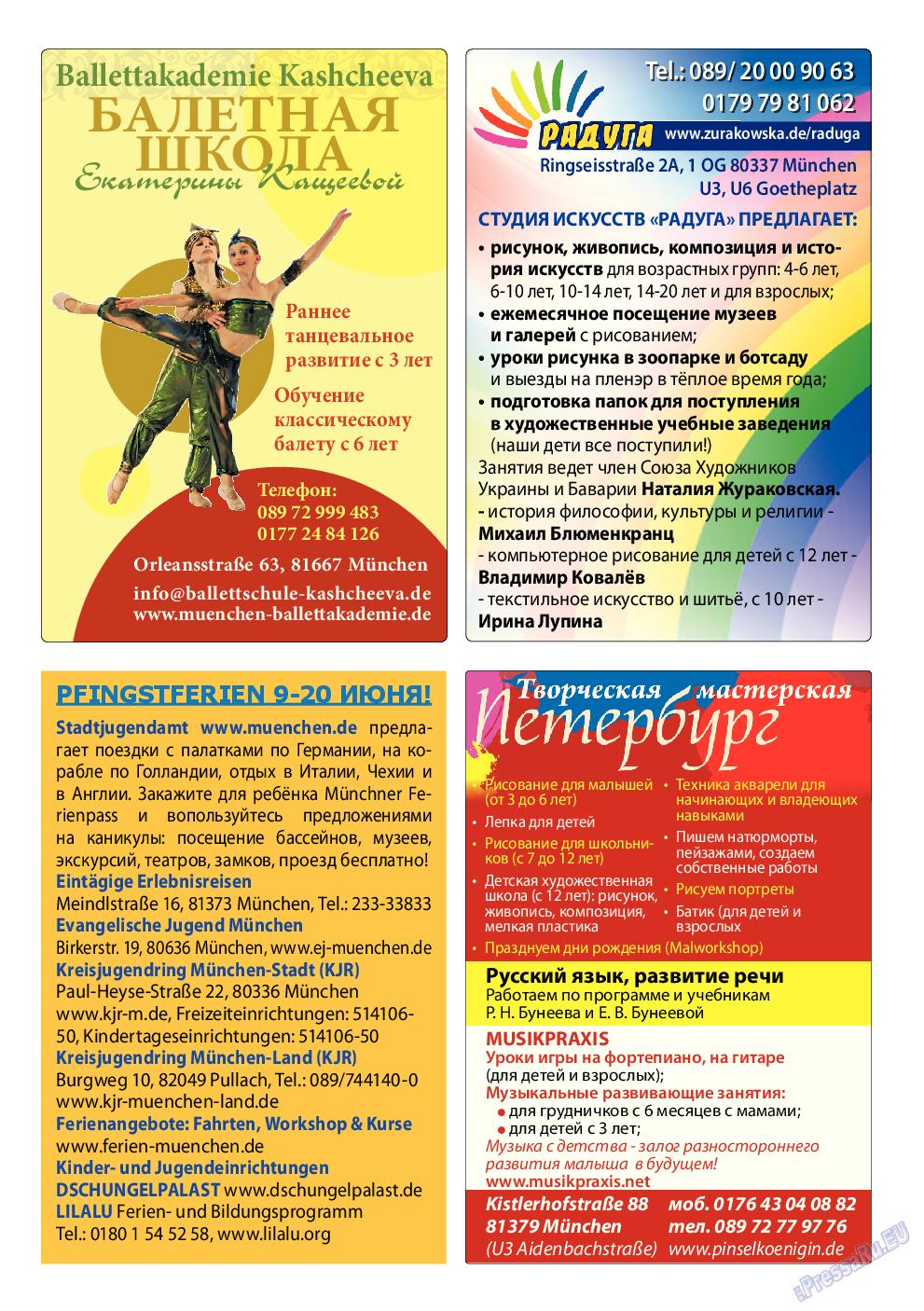 Апельсин (журнал). 2014 год, номер 59, стр. 31