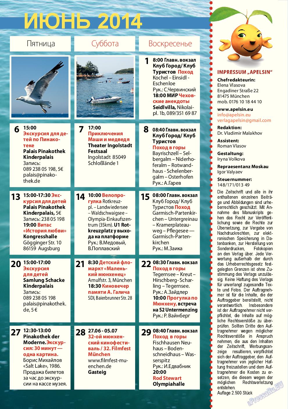 Апельсин (журнал). 2014 год, номер 59, стр. 35