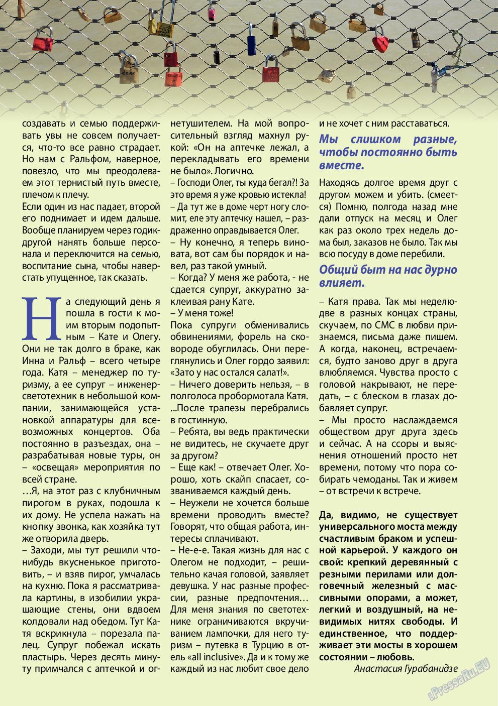 Апельсин (журнал). 2014 год, номер 59, стр. 47