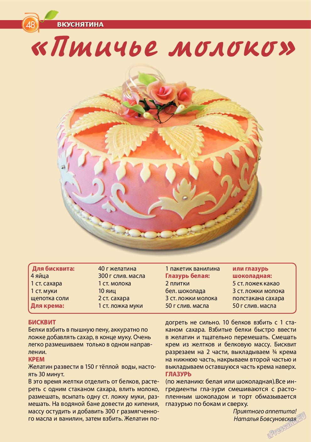 Апельсин (журнал). 2014 год, номер 59, стр. 48