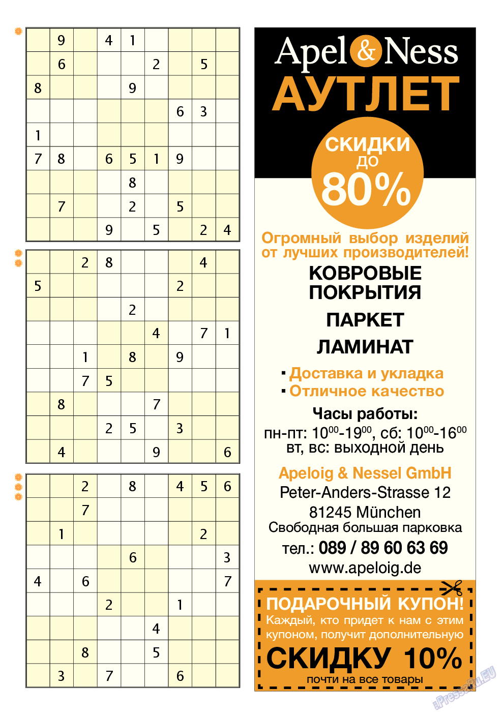 Апельсин (журнал). 2014 год, номер 59, стр. 53
