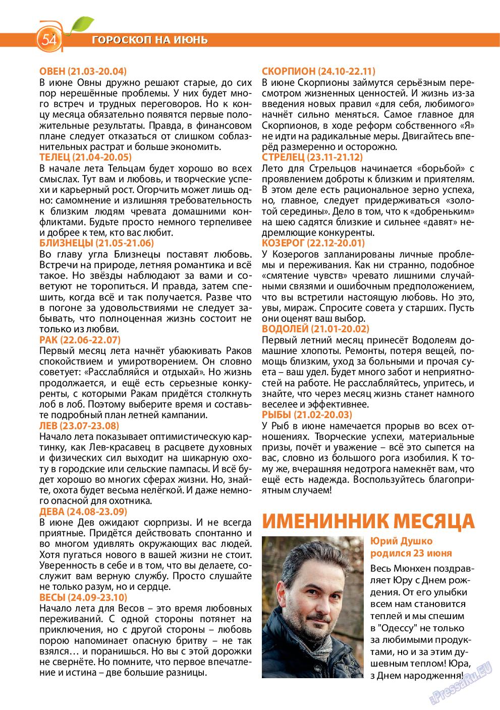 Апельсин (журнал). 2014 год, номер 59, стр. 54