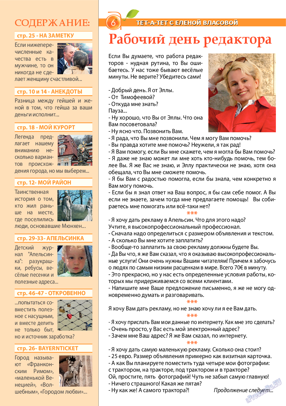 Апельсин (журнал). 2014 год, номер 59, стр. 6