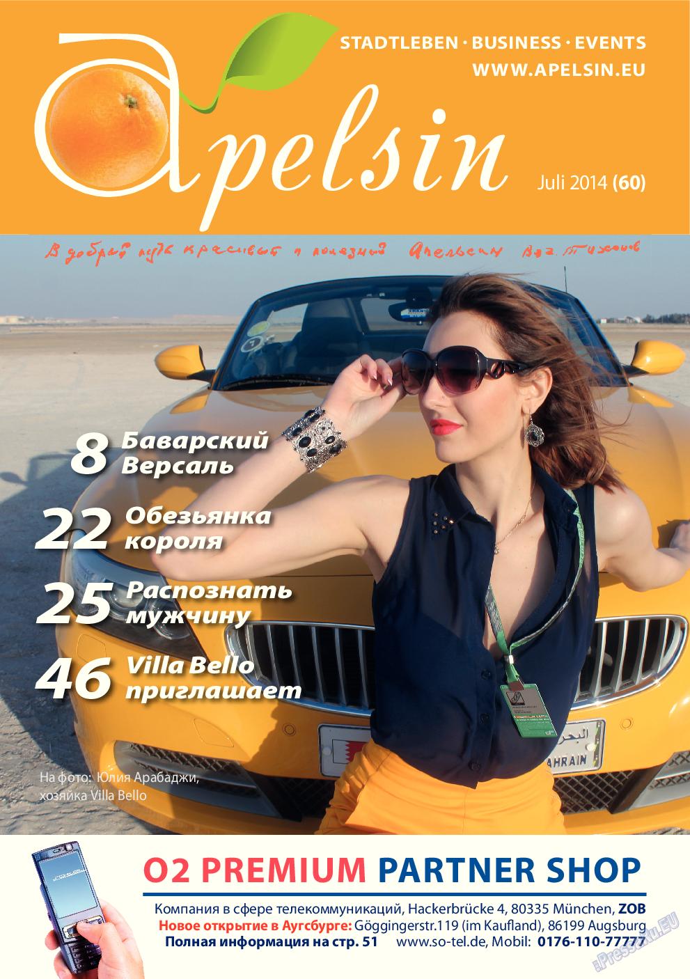 Апельсин (журнал). 2014 год, номер 60, стр. 1