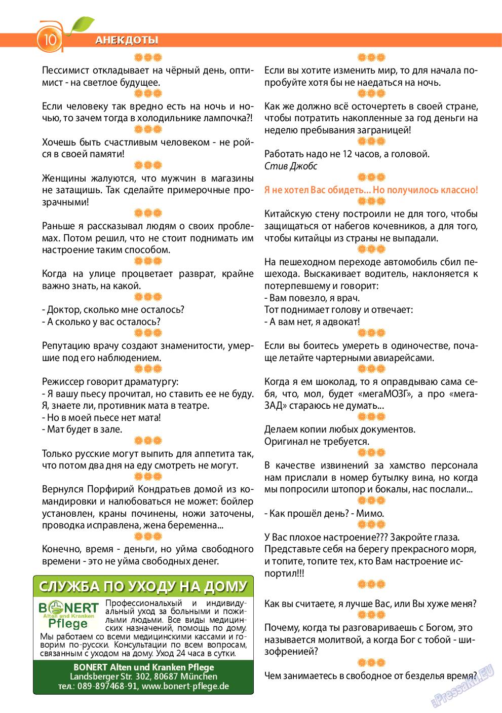 Апельсин (журнал). 2014 год, номер 60, стр. 10