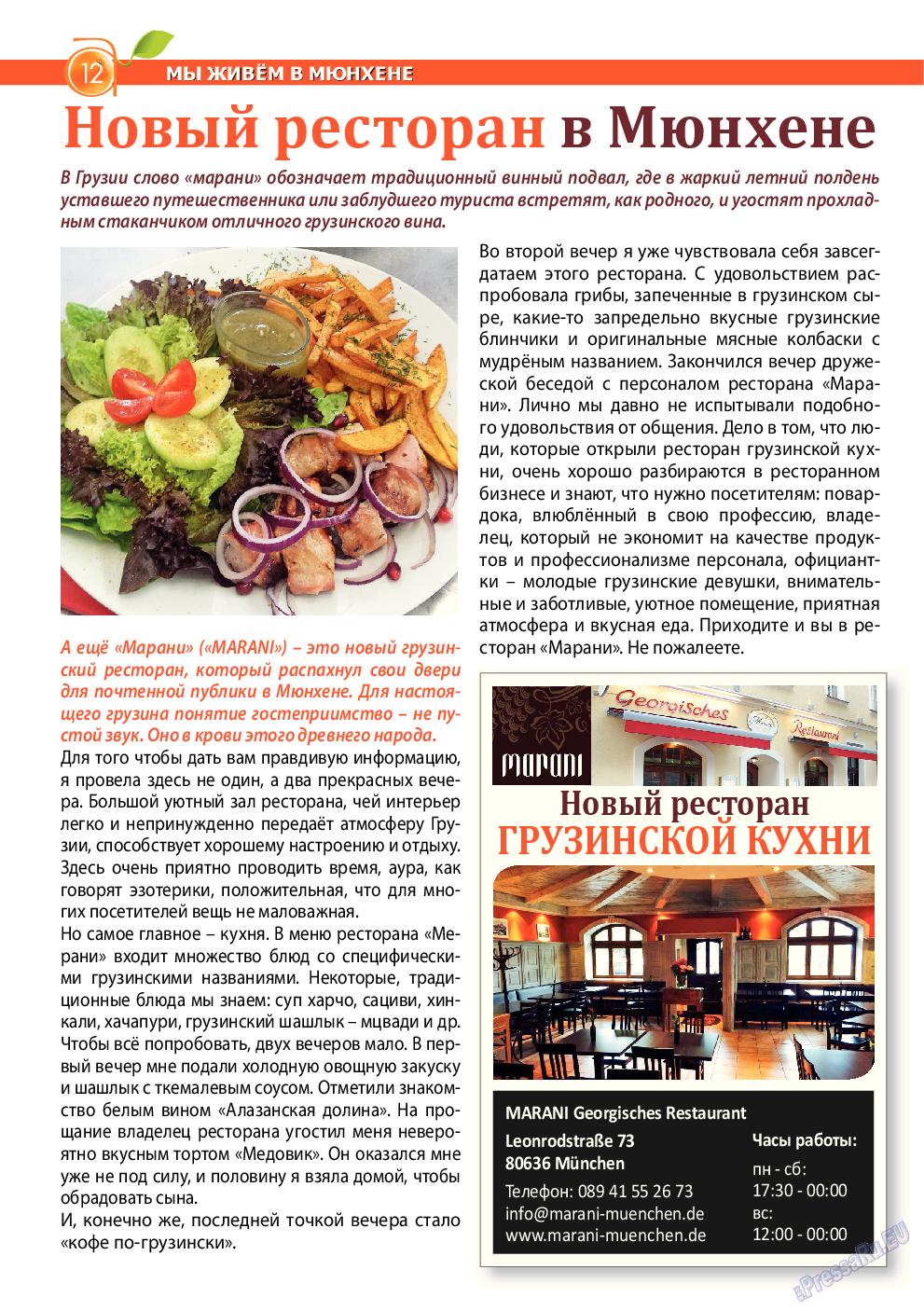 Апельсин (журнал). 2014 год, номер 60, стр. 12