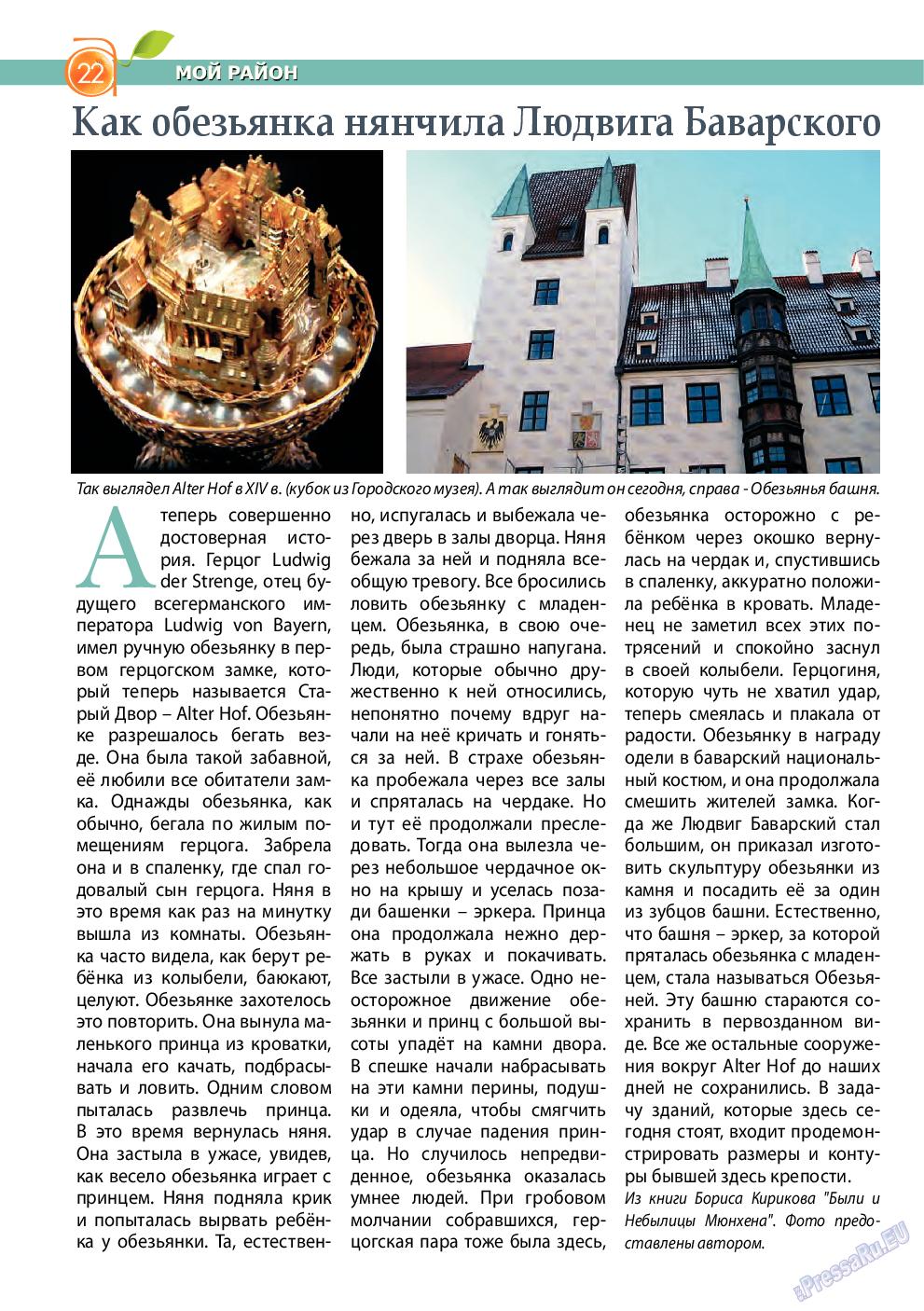 Апельсин (журнал). 2014 год, номер 60, стр. 22