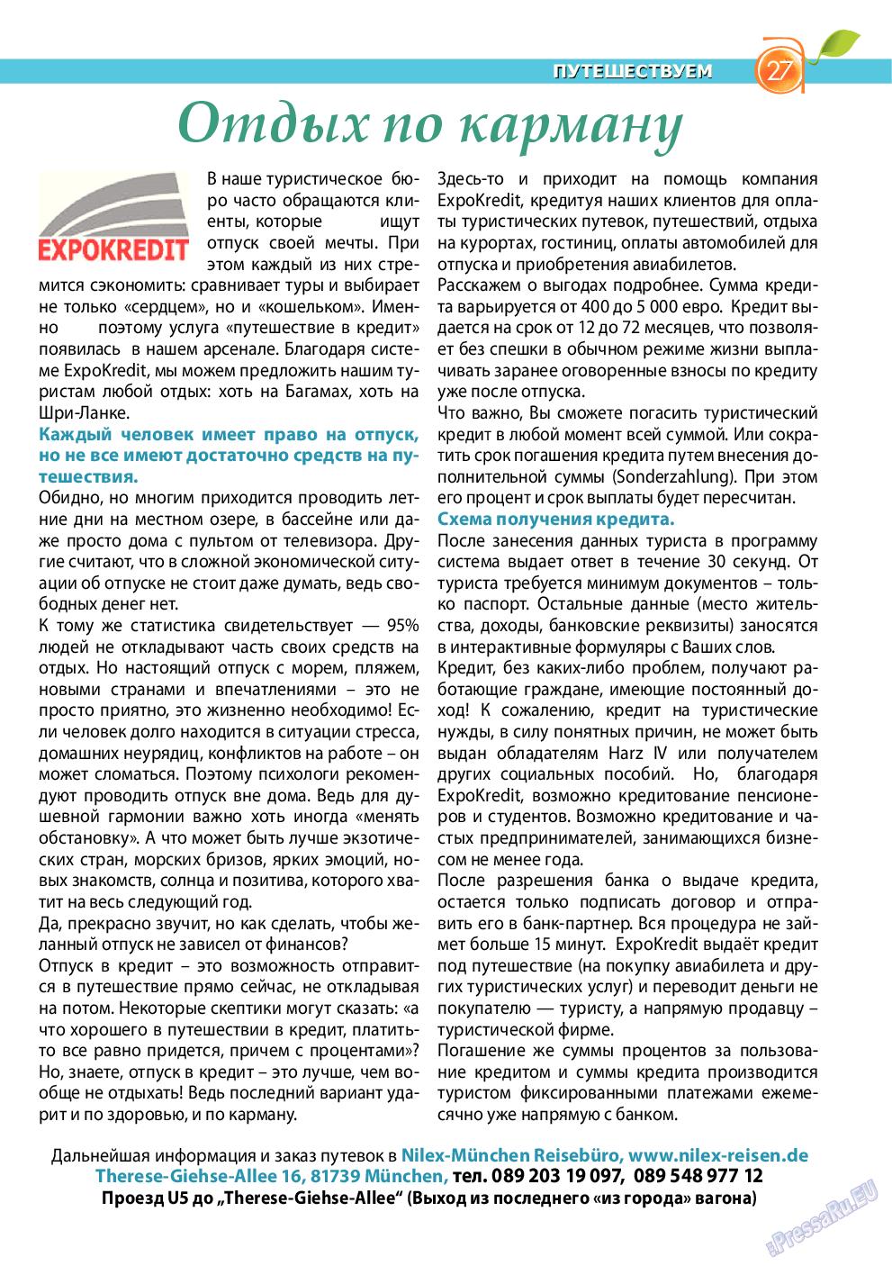 Апельсин (журнал). 2014 год, номер 60, стр. 27