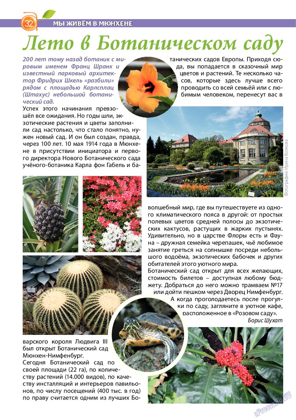Апельсин (журнал). 2014 год, номер 60, стр. 32