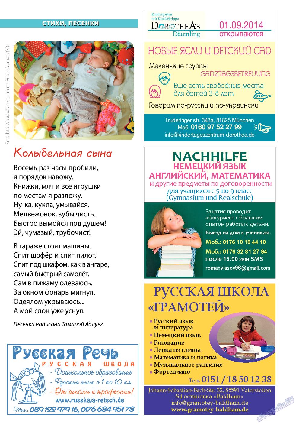 Апельсин (журнал). 2014 год, номер 60, стр. 33